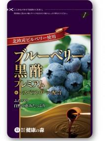 ブルーベリー黒酢_2014