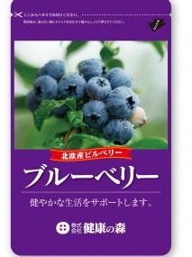 blueberry_2014