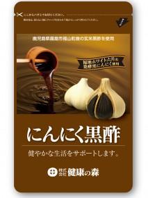 にんにく黒酢_2014