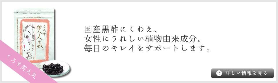 3_美人丸