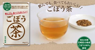 ごぼう茶01